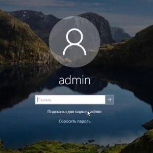 Ваш Персональний IT- консультант та Віддалене налаштування всіх Ваших пристроїв, Cкидання пароля входу в Windows