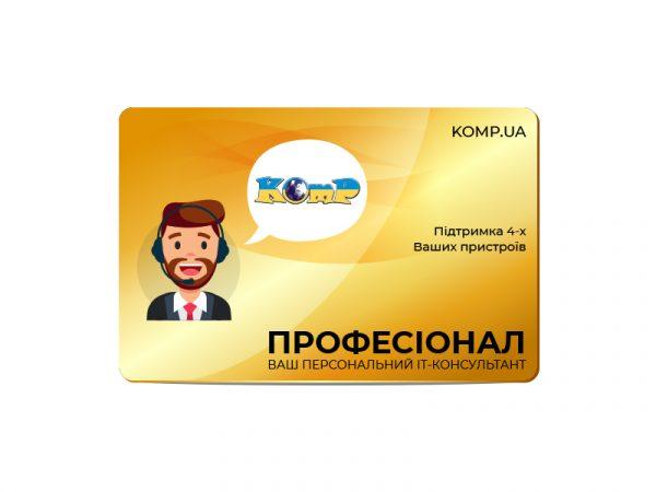 "Пакет онлайн послуги ""Професіонал"""