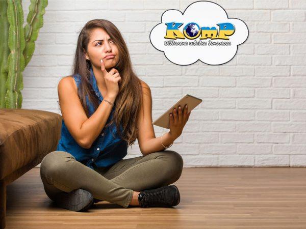 KOMP.UA - Ваш Персональний ІТ-консультант та Віддалене налаштування всіх Ваших пристроїв