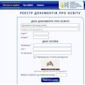 Перевірити диплом про освіту онлайн