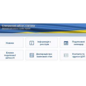 Подання електронної звітності