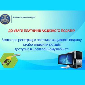 Реєстрацiя платника акцизного податку — подати заяву онлайн