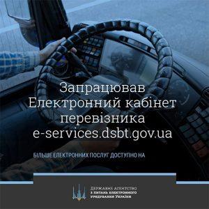 Онлайн сервис з перевірки автоперевізника
