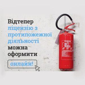 Ліцензія з протипожежної діяльності — отримати онлайн