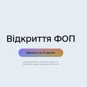 Реєстрація ФОП — подати онлайн заяву