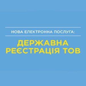 Реєстрація ЮО (ТОВ)
