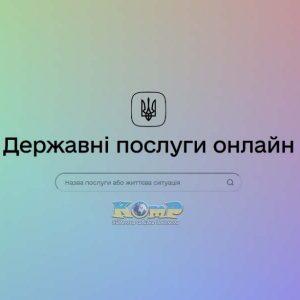 Включення відомостей про ЮО — надати інформацію онлайн