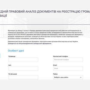 Правовий аналіз документів на реєстрацію ГО