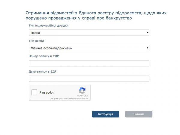 Реєстр банкрутів — отримати відомості онлайн
