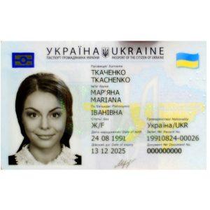 Паспорт громадянина україни — оформлення та перевірка
