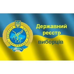 Єдиний державний реєстр виборців України