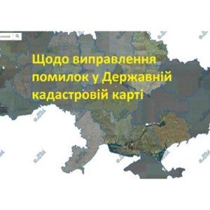 Виправлення помилок у відомостях Державного земельного кадастру — подати заяву онлайн
