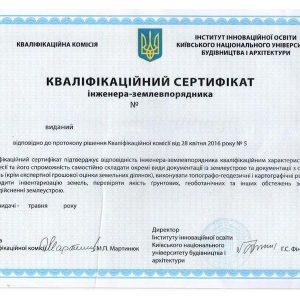 Сертифікат інженера-землевпорядника — подати заяву на отримання
