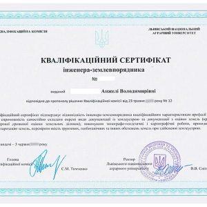 Дублікат сертифіката інженера-землевпорядника — отримати онлайн