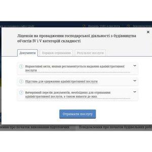 Ліцензія на будівництво — отримати онлайн