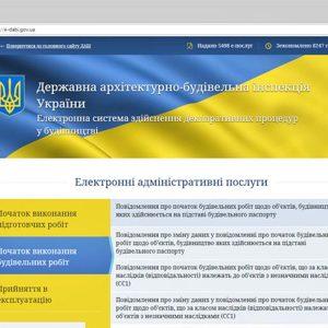 Надіслати онлайн повідомлення про початок будівельних робіт на підставі будівельного паспорту