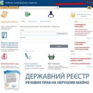 Інформація з реєстру речових прав — отримати онлайн