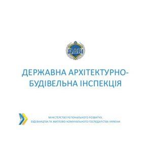 Декларація про початок виконання будівельних робіт