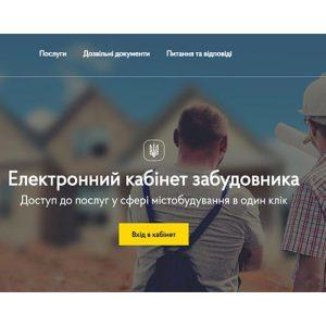 Надіслати онлайн повідомлення про початок будівельних робіт з незначними наслідками