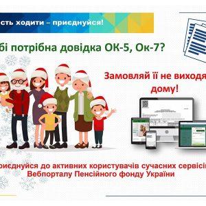Довідка про застраховану особу (ОК-5) — отримати онлайн