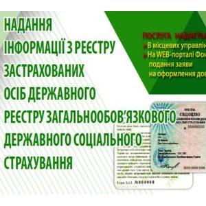Реєстр застрахованих осіб — отримати витяг