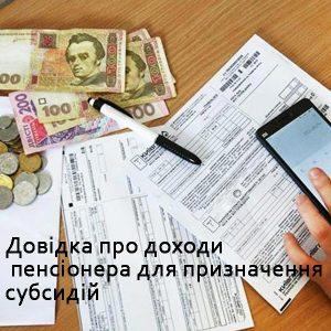 Довідка про доходи пенсіонера для призначення субсидій — отримати онлайн