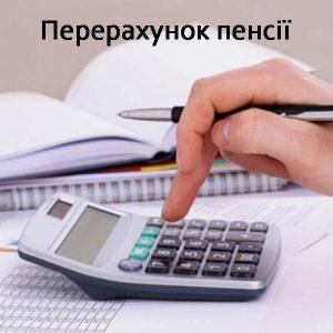 Надіслати заяву на перерахунок пенсії онлайн