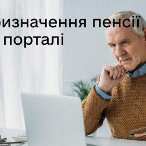 Призначення пенсії онлайн