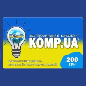 Подарунковий сертифікат KOMP.UA – це попередній платіж, який дає Вам можливість купувати товари або отримувати знижки, на суму еквівалентну його номіналу – 200 гривень!