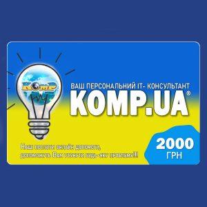 Подарунковий сертифікат KOMP.UA – це попередній платіж, який дає Вам можливість купувати товари або отримувати знижки, на суму еквівалентну його номіналу – 2000 гривень!